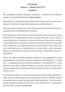 doks_deklaracija_1