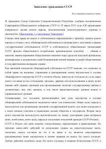 doks_zajavlenie_1